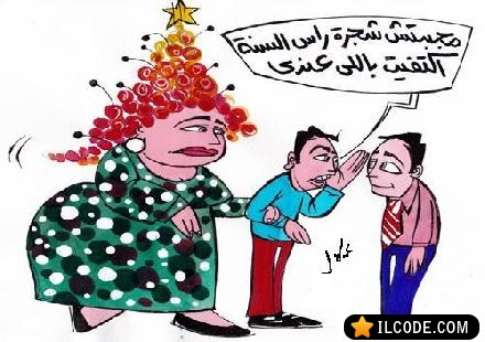 ��������� ������� 2015 , ��� ����� �� ��� ��������� 2016 ,Caricature Papa Nowil