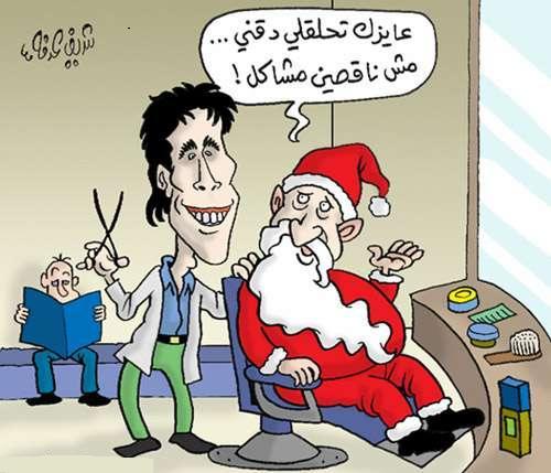 كاريكاتير راس السنة 2018 , صور مضحكة عن راس السنة الميلادية 2018