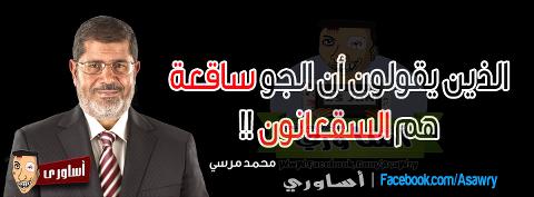صور كاريكاتير اسحابي عن البرد في مصر 2018 , تعليقات عن المصرين في البرد 2018