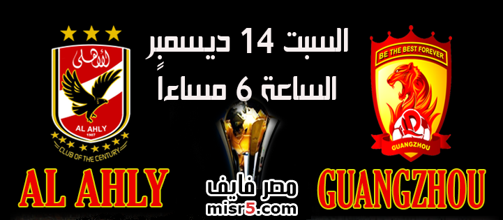 أهداف مباراة الأهلي وجوانجزو الصيني في كأس العالم للأندية اليوم السبت 14-12-2013
