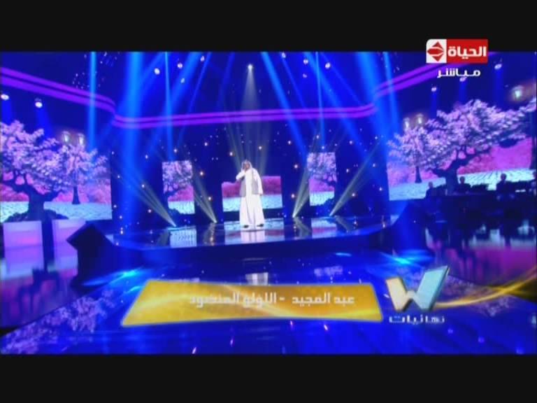 يوتيوب اغنية اللؤلؤ المنضود - عبد المجيد - ذا وينر از The Winner Is اليوم الجمعة 13-12-2013