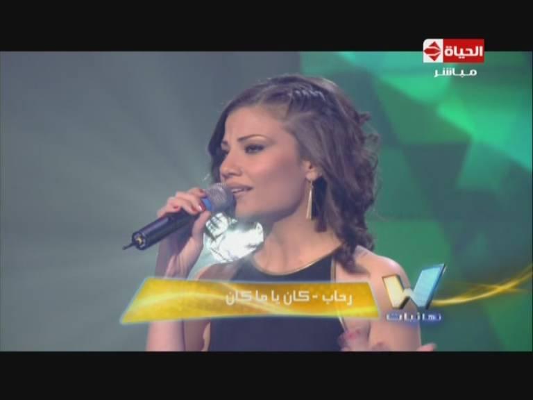 يوتيوب اغنية كان يا ماكان - رحاب - ذا وينر از The Winner Is النهائيات الجمعة 13-12-2013