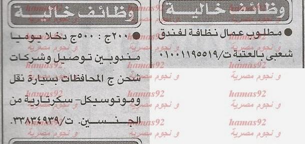 وظائف جريدة الاخبار اليوم الاثنين 16-12-2013 , وظائف وفرص عمل في مصر اليوم 16 ديسمبر 2013