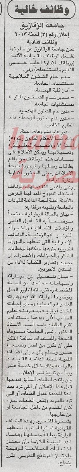 وظائف جريدة الجمهورية اليوم الاثنين 16-12-2013 , وظائف خالية في مصر اليوم 16 ديسمبر 2013