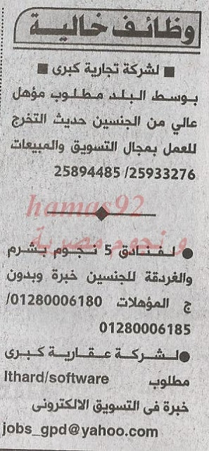 وظائف جريدة الاهرام اليوم الاثنين 16-12-2013 , وظائف خالية في مصر 16 ديسمبر 2013