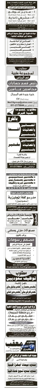 وظائف رجالية بالرياض 17 ديسمبر 2013 , وظائف خالية في الرياض اليوم الثلاثاء 17-12-2013