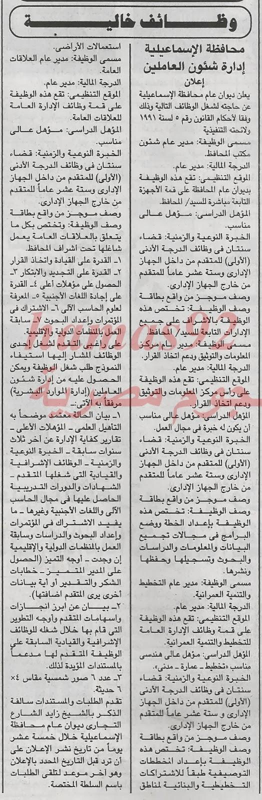 وظائف جريدة الجمهورية اليوم الثلاثاء 17-12-2013