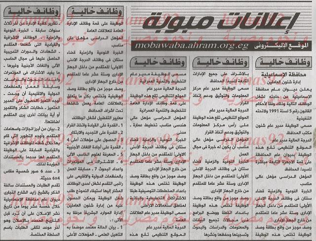 وظائف جريدة الاهرام اليوم الثلاثاء 17-12-2013
