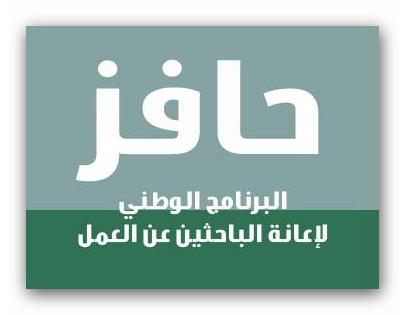 اخبار حافز اليوم الثلاثاء 17-12-2013 , اخر اخبار برنامج حافز 14-2-1435