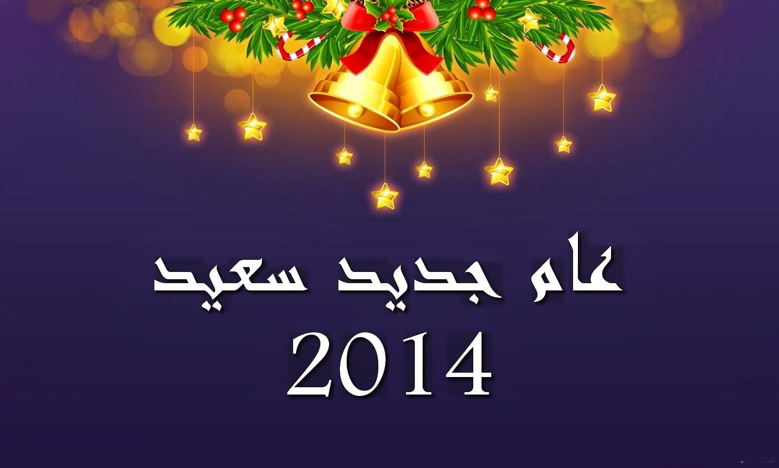 توبيكات ترحيب بسنة 2014 , توبيكات مسن فرحة بالعام الجديد 2014