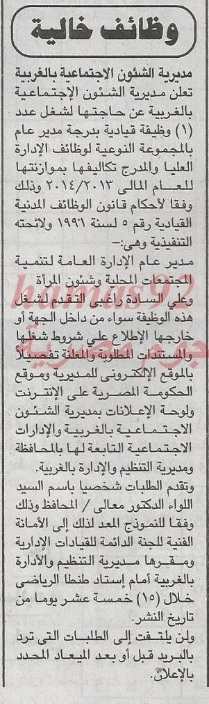 وظائف جريدة الجمهورية اليوم الاربعاء 18-12-2013 , اعلانات وظائف خالية 18ديسمبر 2013