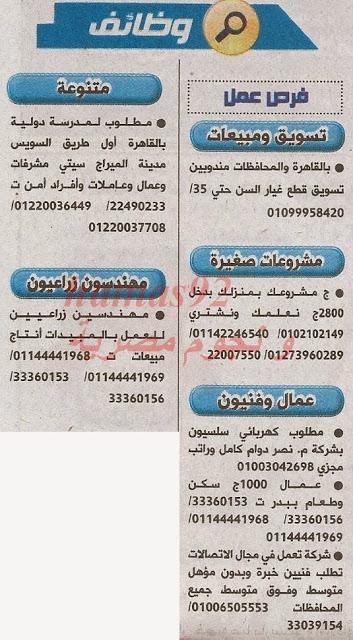 وظائف جريدة الاهرام اليوم الاربعاء 18-12-2013 , اعلانات وظائف خالية اليوم 18 ديسمبر 2013