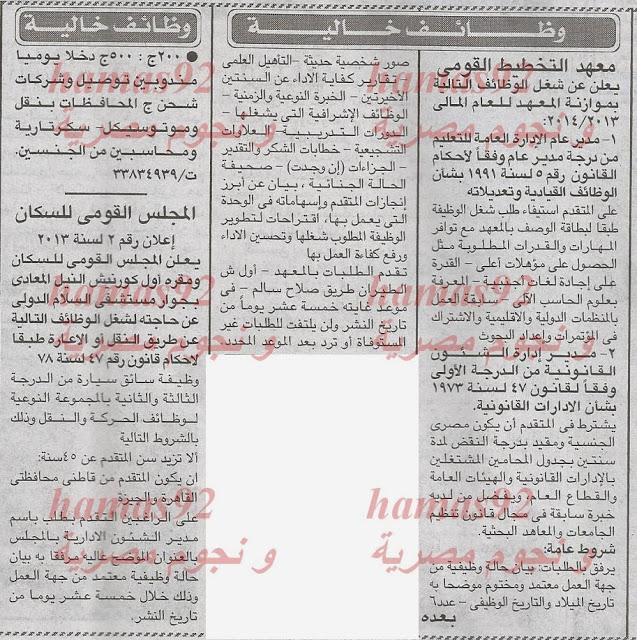 وظائف جريدة الاخبار اليوم الاربعاء 18-12-2013 , وظائف خالية اليوم 18 ديسمبر 2013