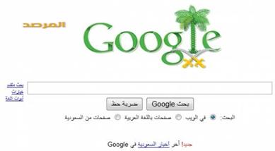 تعرف علي الاكتر بحثا في جوجل السعودية لعام 2013 , الكلمات الاكثر بحت في السعودية 1434