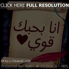 صور كلمة احبك , بطاقات متحركه كلمة احبك , Photos of the word love