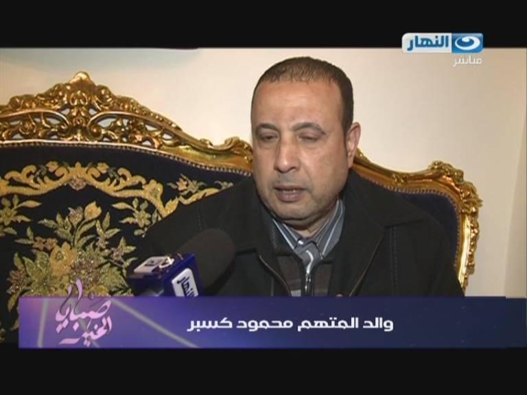 صور والد محمود كسبر قاتل الطفلة زينة 2013 , صور والد محمود قاتل الطفلة زينة في بورسعيد 2013