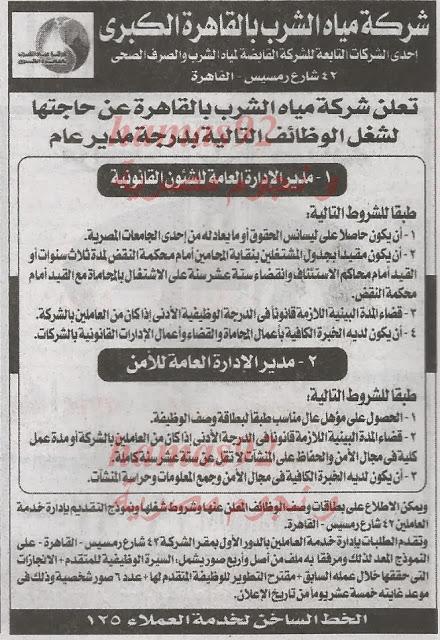 وظائف جريدة الاخبار اليوم الجمعة 20-12-2013 , وظائف خالية اليوم 20 ديسمبر 2013
