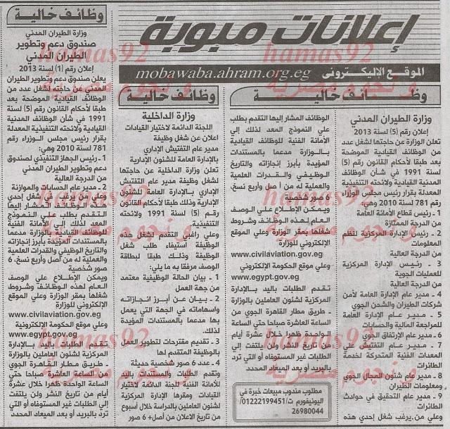 وظائف جريدة الاهرام اليوم الجمعة 20 - 12-2013 , اعلانات وظائف خالية في مصر 20 ديسمبر 2013