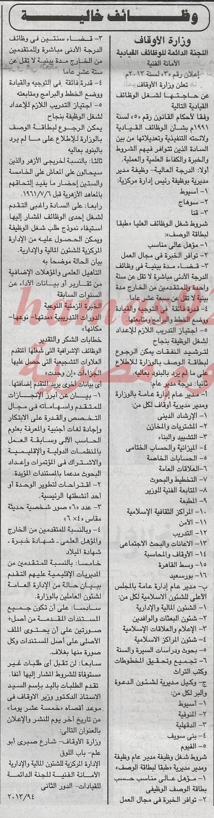 وظائف جريدة الجمهورية اليوم الجمعة 20-12-2013 , وظائف خالية في مصر اليوم 20 ديسمبر 2013