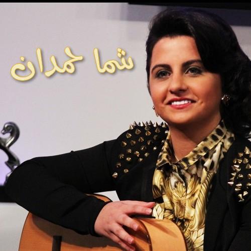 كلمات اغنية انا انا - شما حمدان 2014 , Shamma Hamdan - ana ana