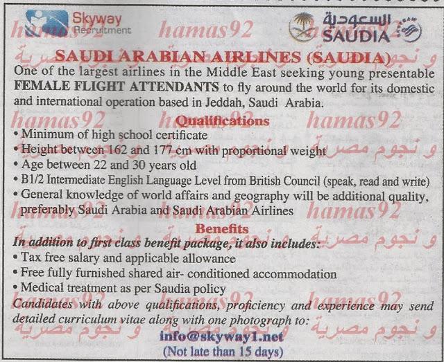 وظائف جريدة الاخبار اليوم السبت 21-12-2013 , وظائف خالية اليوم 21 ديسمبر 2013