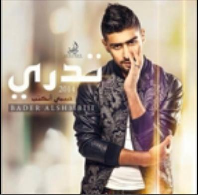 تحميل اغنية تدري mp3 - بدر الشعيبي 2014 , استماع , تنزيل اغنية بدر الشعيبي تدري 2014