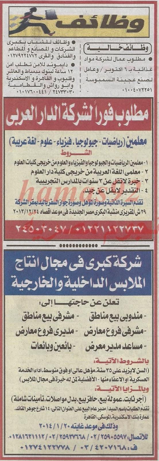 وظائف جريدة الاخبار اليوم الاثنين 23-12-2013 , وظائف خالية اليوم 23 ديسمبر 2013