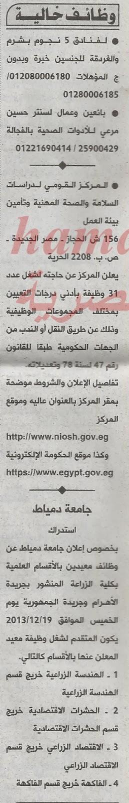وظائف خالية من الاهرام 23 ديسمبر 2013 , وظائف جريدة الاهرام اليوم الاثنين 23-12-2013