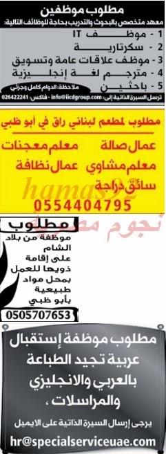 وظائف خالية في الامارات 2014 , وظائف جريدة الوسيط الامارات اليوم الاثنين 23-12-2013