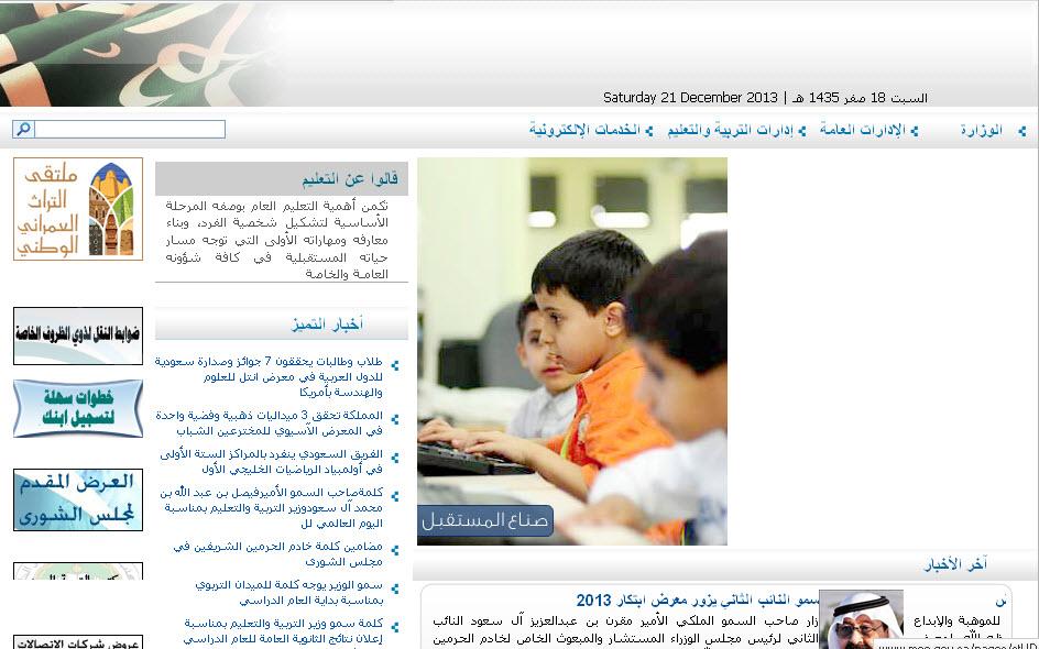 موقع وزارة التربية والتعليم في السعودية 1435 , رابط الرسمي لوزارة التربية والتعليم