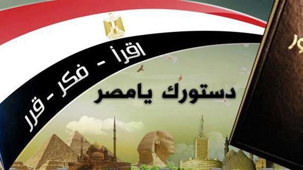 نعم لدستور مصر 2014 , صور فيس بوك هصوت بنعم لدستور مصر 2014