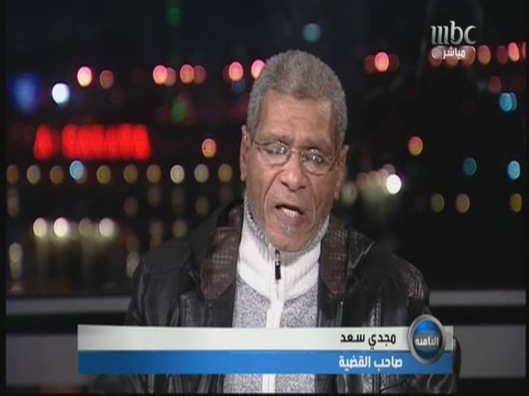 مشاهدة حلقة برنامج الثامنة - حلقة مجدي سعد المواطن السعودي الذي لم يشاهد أبناءه من ٢٣ عاماً