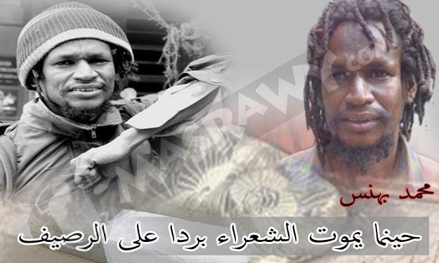 قصة وفاة محمد بهنس متجمدا على ارصفة القاهرة 2013 , تفاصيل وفاة الاديب والفنان السوداني محمد بهنس