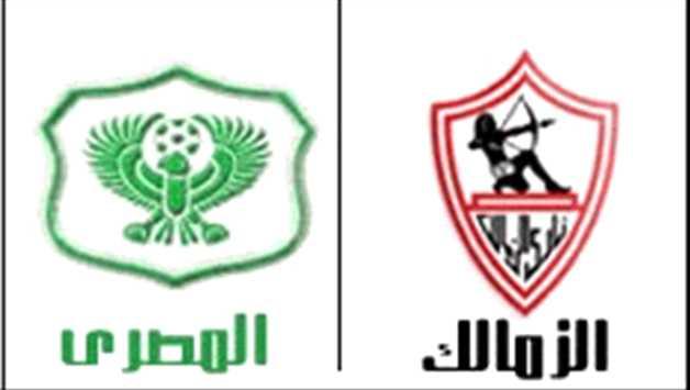 موعد مباراة , توقيت مباراة , القنوات الناقلة مباراة الزمالك والمصري في الدوري المصري اليوم الاربعاء