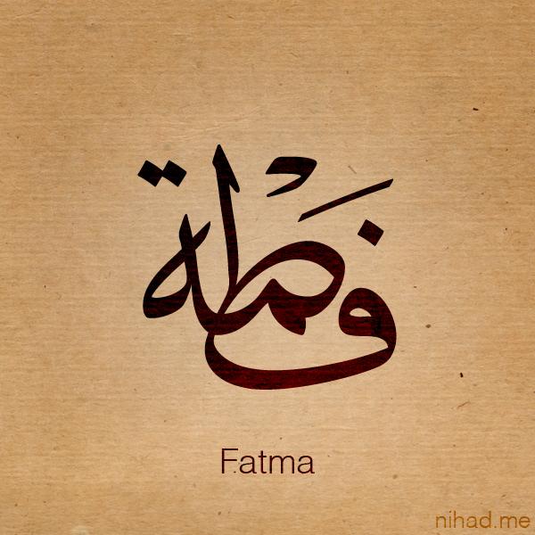 صور اسم فاطمة , اجمل صور لاسم فاطمة, تواقيع اسم فاطمة, رمزيات اسم فاطمة