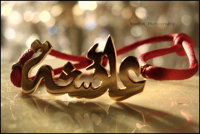 صور اسم عائشة , خلفيات حب وغرام اسم عائشة , صور مكتوب عليها اسم Aa'ishh