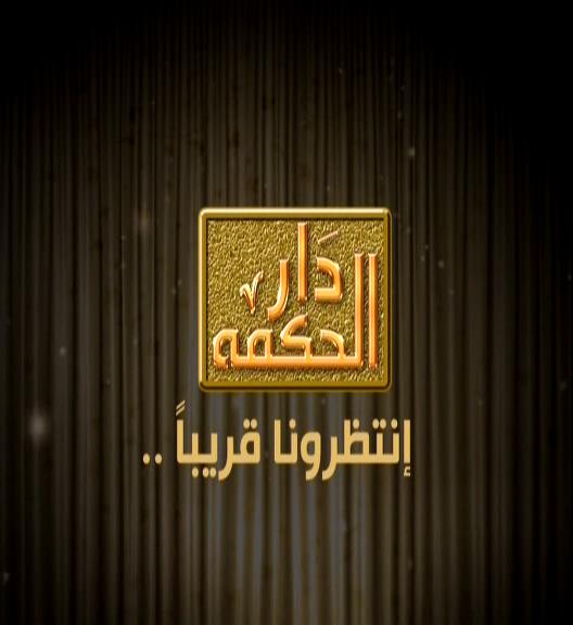 انتظرونا قناة دار الحكمة الاسلامية الدينية علي نايل سات