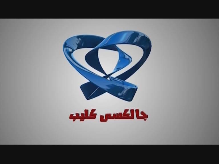 التردد الجديد لقناة جلاكسي كليب على النايل سات بتاريخ 2013-12-24