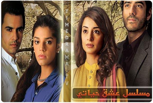 صور ابطال مسلسل عشق حياتي 2014 , صور بطل و بطلة المسلسل الباكستاني عشق حياتي 2014