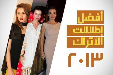 صور فساتين فنانات تركيا 2014 , أزياء نجوم تركية 2014 , طرحات فنانات تركية