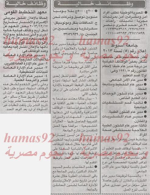 وظائف خالية , وظائف جريدة الاخبار اليوم الاربعاء 25-12-2013