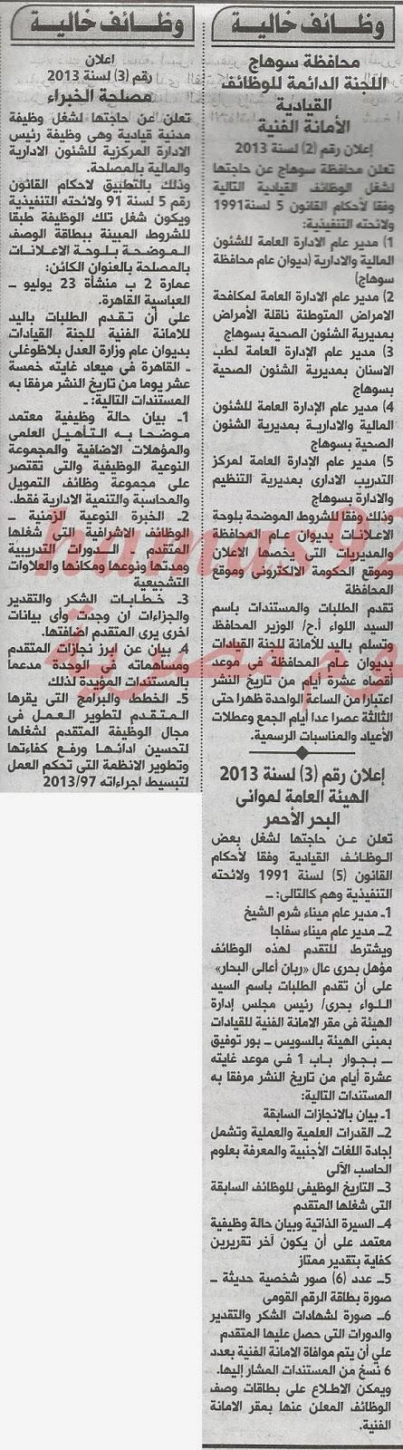 وظائف جريدة الاهرام اليوم الاربعاء 25-12-2013 , وظائف خالية في مصر ليوم 25 ديسمبر 2013