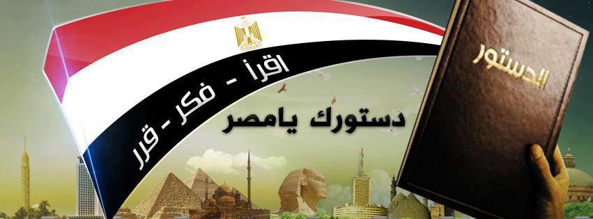 طريقة معرفة مكان ورقم لجنتك الانتخابية للاستفتاء على الدستور في مصر 2014
