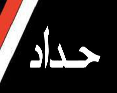 صور حداد علي شهداء المنصورة 2013 , صور حداد علي شهداء تفجير أمن الدقهلية 2014