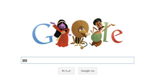 صور شعار جوجل يحتفل بميلاد 83 للفنان صلاح جاهين 2013 , Salah Jaheen