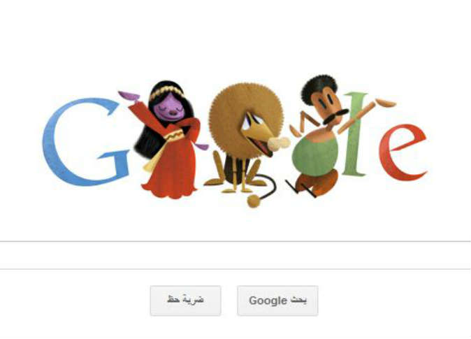 Google celebrates the anniversary of the birth of Salah Jaheen Today December 25, 2013