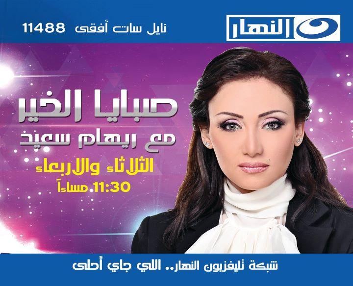 مشاهدة برنامج صبايا الخير حلقة يوم الثلاثاء 24 ديسمبر 2013 مع ريهام سعيد علي قناة النهار