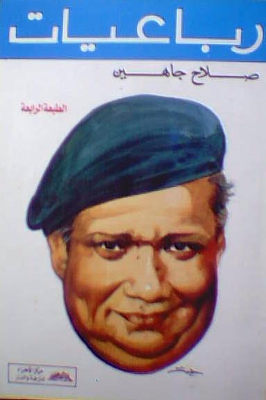 ������� ���� ����� , ������� ���� ����� ����� ������ ,Rba'yat Slah Jahyn