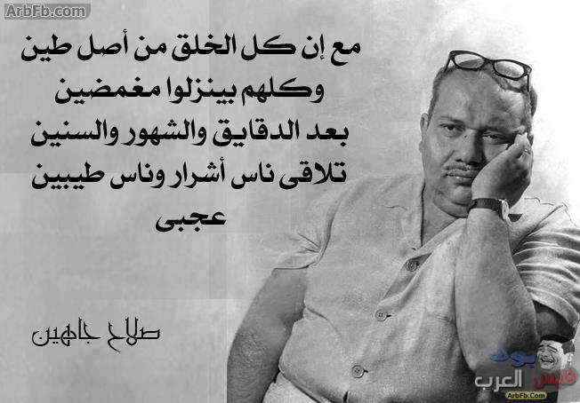 اجمل ما كتب صلاح جاهين , كلمات روعة للشاعر المصري صلاح جاهين