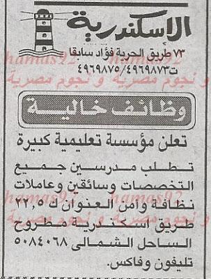 وظائف جريدة الاخبار اليوم الخميس 26-12-2013 , وظائف خالية اليوم 26 ديسمبر 2013